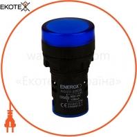 Индикатор ENERGIO AD22-22DS 24В AC/DC синий