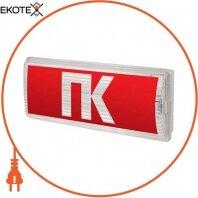 Пиктограмма ПК для аварийных светильников 506,506L, 507L e.pict.pk.225.80