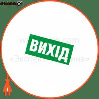інформаційна наклейка на світильник 310х125мм Exit (UKR)