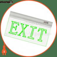 LED светильник аварийный 1,5W 50Lm 220-240V 195х360мм. EXIT прозрачный