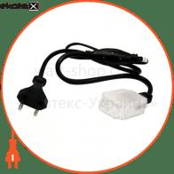 Сетевой шнур для светодиодного дюралайта 3W