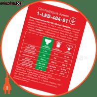 1-LED-404-01 Maxus светодиодные лампы maxus mr16 4w 5000k 220v gu 5.3 ap