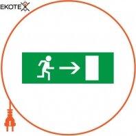 Пиктограмма Стрелка направо для аварийных светильников 297 e.pict.right.280.95