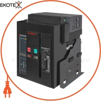 Повітряний автоматичний вимикач e.industrial.acb.1600F.1250, стаціонарний, 0,4кВ, 3Р, електронний розчіплювач, мотор-привід та РН