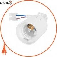 Патрон пластиковый подвесной e.lamp socket pendant E27...pl.white, Е27, с кабелем 15см и клемною колодкой, белый