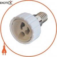 Переходник e.lamp adapter.GU10/Е14.white, с патрона E14 на GU10, пластиковый