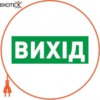 "Пиктограмма ""ВИХІД"" для аварийных светильников 506,506L,507L e.pict.exit.225.80"