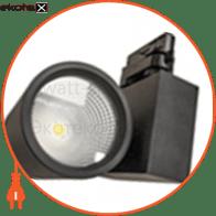 Свeтильник LED ТРЕК черный 106х125х101мм 40Вт 3000К прозр.