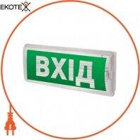 Пиктограмма ВХОД для аварийных светильников 506,506L, 507L e.pict.entr.225.80