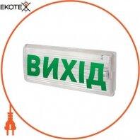 """Пиктограмма """"ВИХІД"""" для аварийных светильников 500 e.pict.exit.310.100"""