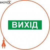 """Пиктограмма  """"ВЫХОД"""" для аварийных светильников 2128 e.pict.exit.200.55"""