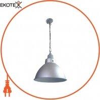 Світильник підвісний e.save.high.light.03.65 під енергозберігаючу лампу до 65 Вт (плафон алюмінієвий+ланцюговий підвіс)