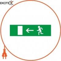 Пиктограмма Стрелка налево для аварийных светильников 2128 e.pict.left.200.55