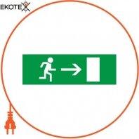 """Пиктограмма """"Стрелка вправо"""" к аварийным светильников 500L e.right.310.100"""