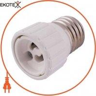 Переходник e.lamp adapter.Е27 / GU10.white, с патрона Е27 на GU10, пластиковый