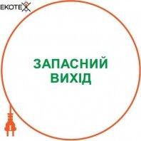 """Пиктограмма """"ЗАПАСНИЙ ВИХІД"""" для аварийных светильников e.pict.emergency.280.100"""