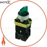 Переключатель секторный ENERGIO XB2-BK2365 1-0 с индикатором зеленый NO+NC
