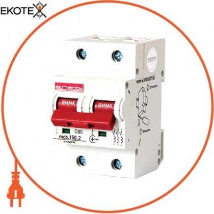 Enext i0630006 модульный автоматический выключатель e.industrial.mcb.150.2.d80, 2р, 80а, d, 15ка